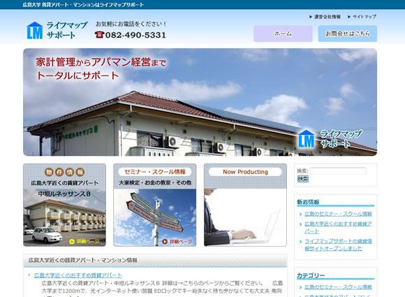 広島大学賃貸アパート