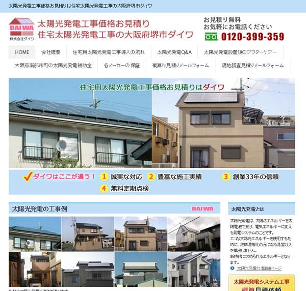 太陽光発電大阪