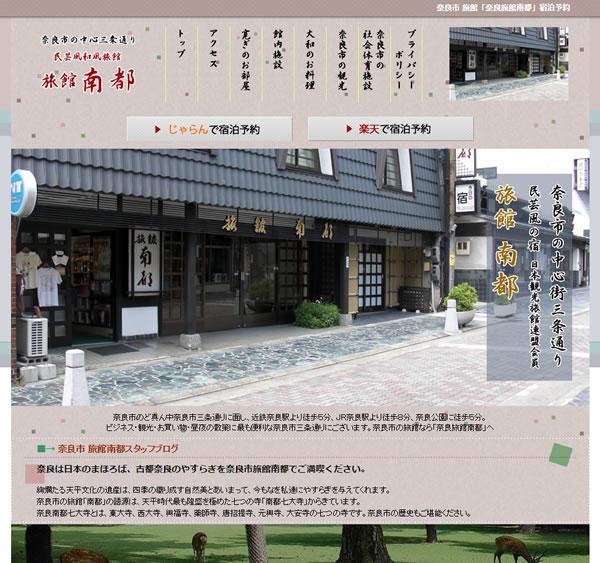 奈良市の旅館