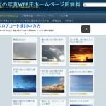 空の写真無料
