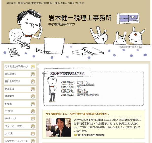 大阪市東住吉区税理士