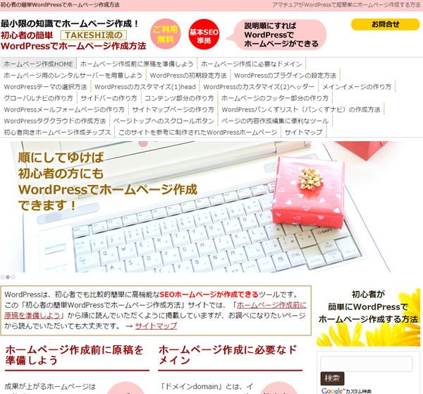 WordPressホームページ作成方法