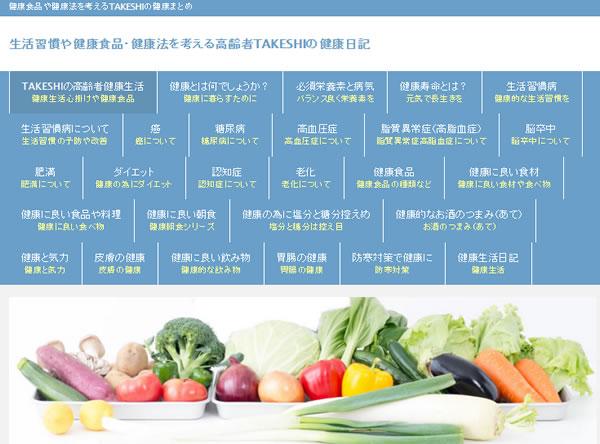 健康食品や健康法