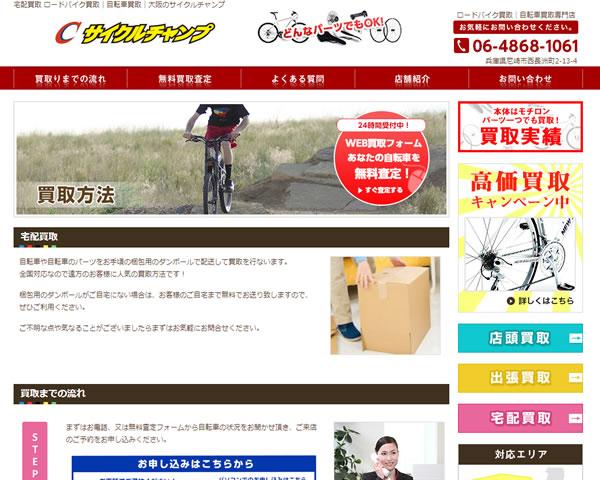 自転車買取り