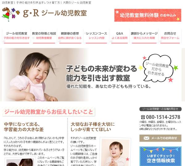 幼児教室大阪