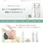 敏感肌や乾燥肌のスキンケア化粧品