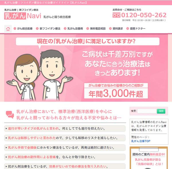 乳がんの治療