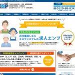 大阪市の正社員求人情報