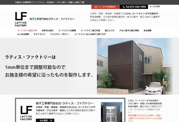 大阪府と兵庫県等でコートライン・木目格子・アルミ格子・目隠しの施工工事