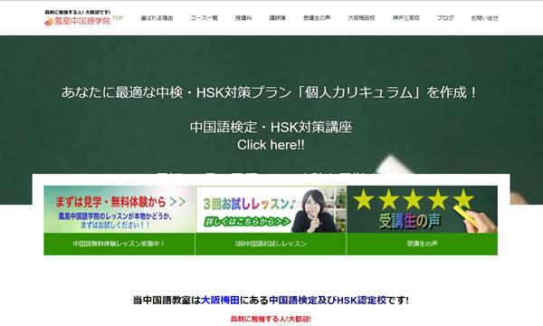 中国語教室大阪