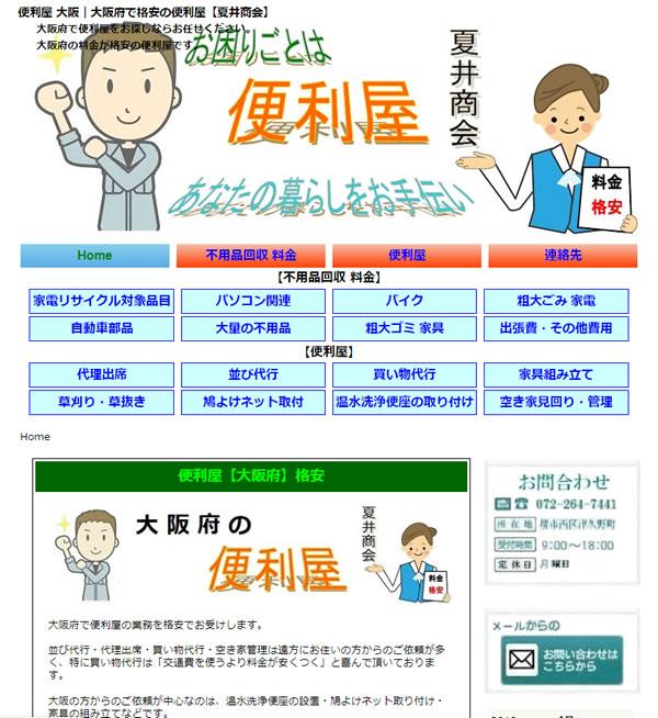 大阪府の便利屋