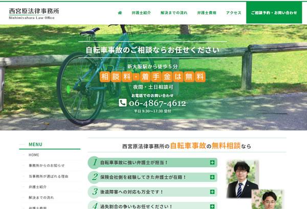 自転車事故慰謝料