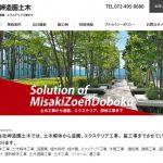 大阪の造園土木工事会社